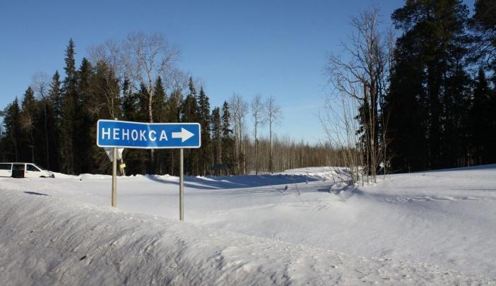 Северодвинск и Неноксу соединит круглогодичная дорога