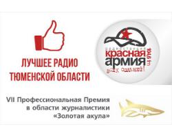 «Красная Армия» победила в номинации «Лучшее радио в Тюменской области»