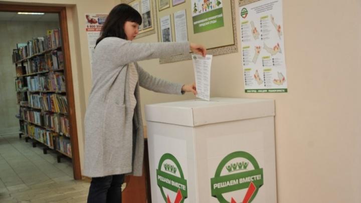 Проголосовать за ремонт парка или своего двора ярославцы смогут в торговых центрах и библиотеках