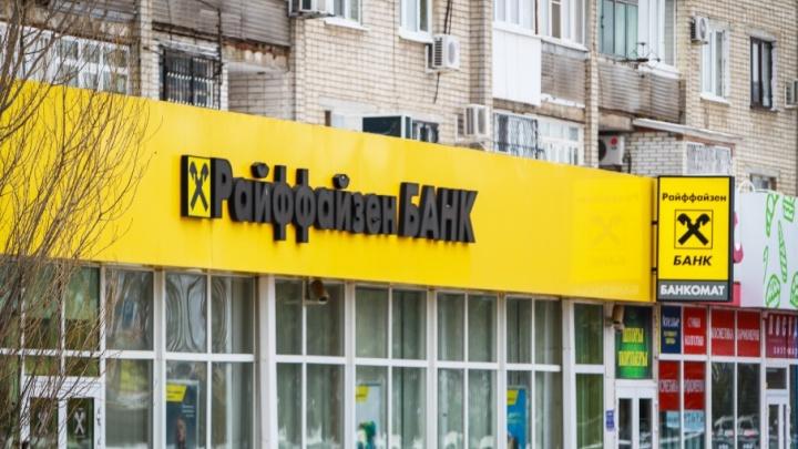 Технический сбой: в Ростове не работают банкоматы «Райффайзенбанка»