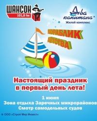 В Тюмени представят шедевры кораблестроения