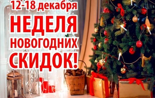 Неделя новогодних скидок в интернет-магазине «Норд24»