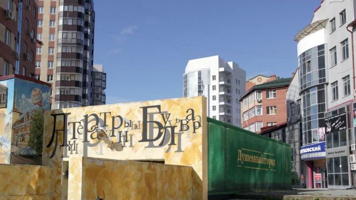 На «Литературном бульваре» появилась новая «книга»