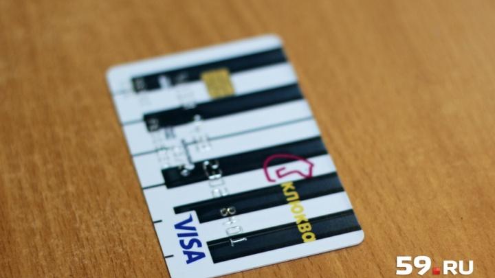 Перешли на Mastercard: банк «Урал ФД» прекратил массовый выпуск карт Visa