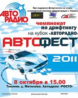«Автофест–2011», или Запредельная скорость