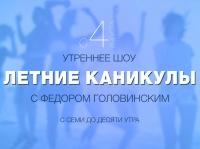 «Летние Каникулы» на «Красной Армии» ждут слушателей в августе