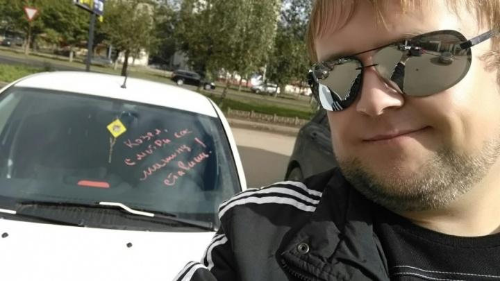 Ярославец, которому помадой написали послание на лобовом стекле, извинился
