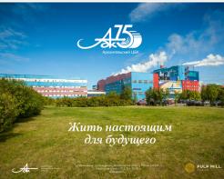 АЦБК вошел в группу по вопросам развития ЛПК при правительственном Совете