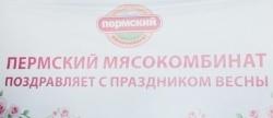 Пермский мясокомбинат сделал неожиданный подарок на 8 Марта