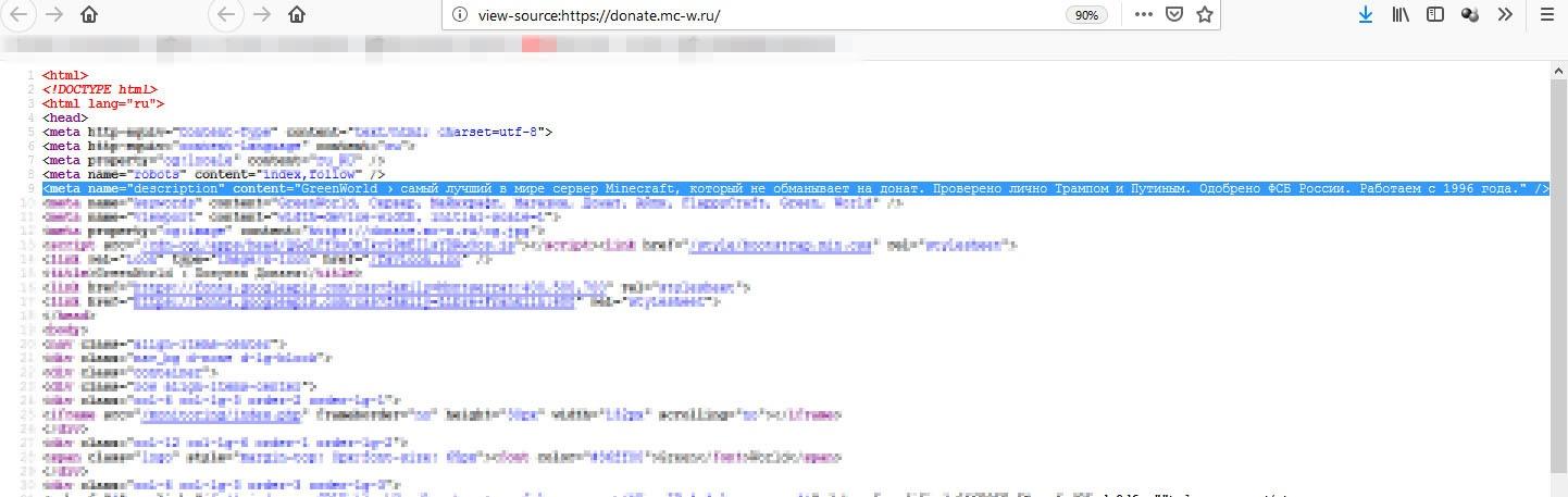 скриншот кода страницы сайта