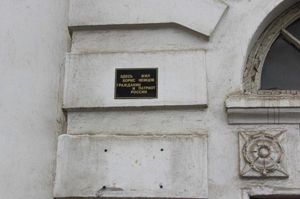На стене дома в Ярославле появилась новая табличка в память Бориса Немцова
