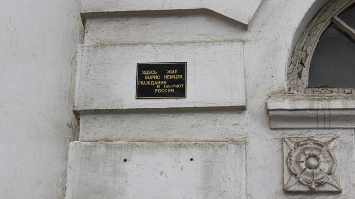 На доме Бориса Немцова в Ярославле повесили памятную табличку. Снова