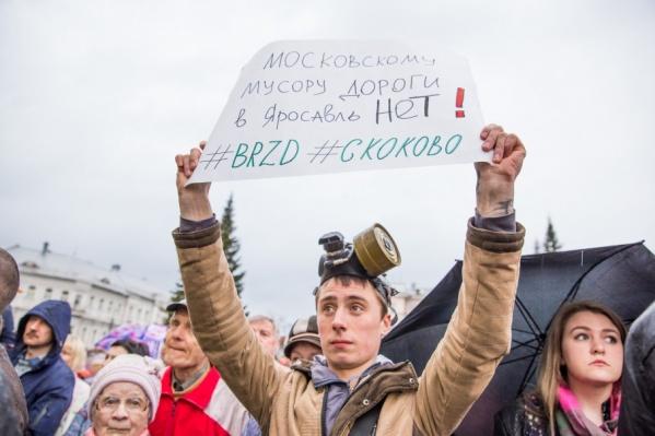 Ярославцы собрались выйти на антимусорный митинг