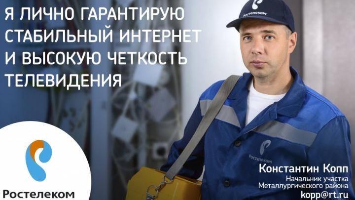 В Челябинске «Ростелеком» внедряет «умную» систему контроля качества сети