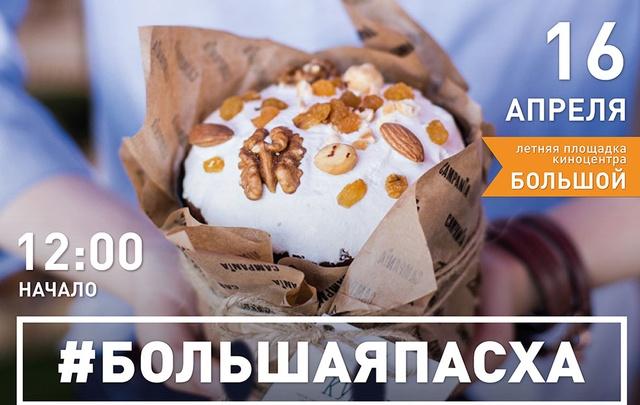 «Большая пасха» в Ростове: ярмарка, музыка и кино