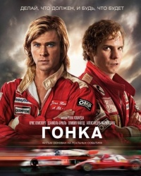 В Тюмени пройдет премьера фильма о «Формуле-1»