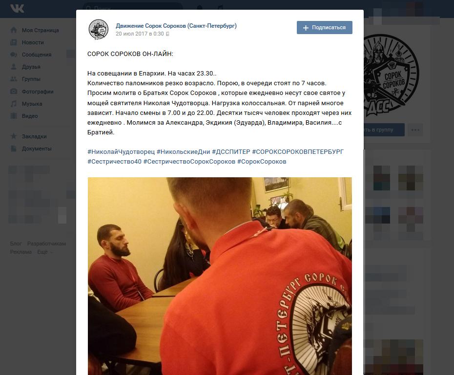 "<a href=""https://vk.com/dss_piter"">Движение Сорок Сороков (Санкт-Петербург)</a>"