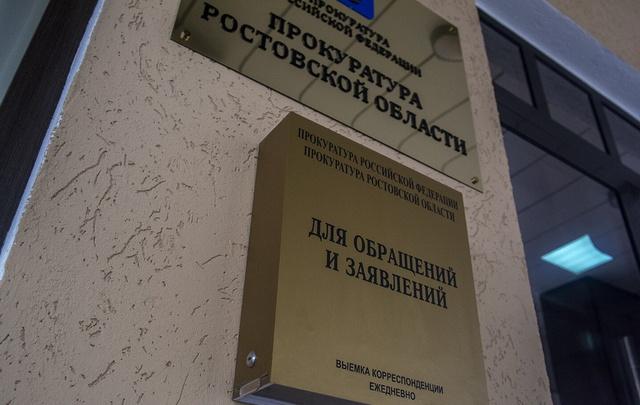 Восемь чиновников из Новочеркасска скрыли свои доходы