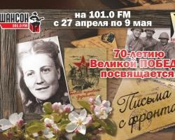 В эфире «Радио Шансон» прозвучат письма с фронта