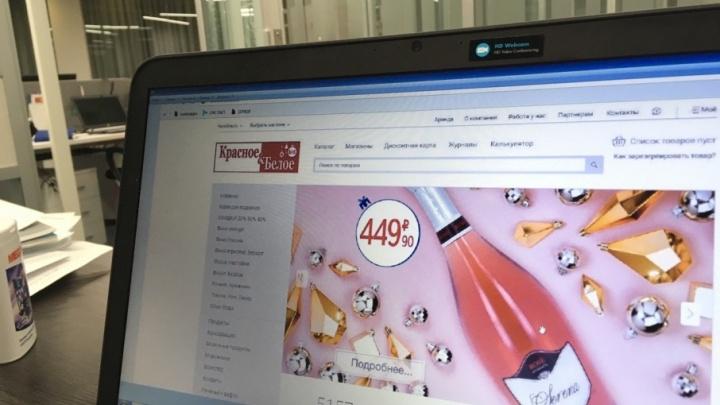 Сети «Красное&Белое» в Челябинске пригрозили штрафом за рекламу алкоголя на сайте