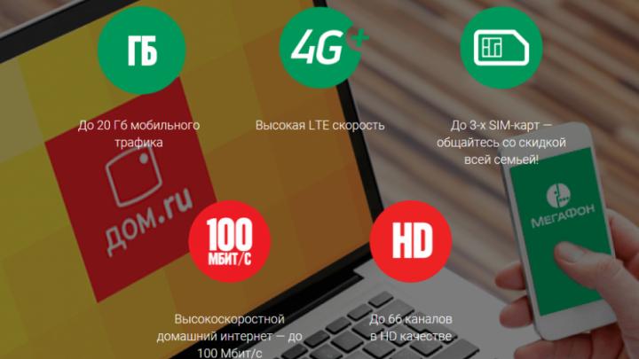 «Дом.ru» и МегаФон предлагают в 2 раза больше скоростного интернета
