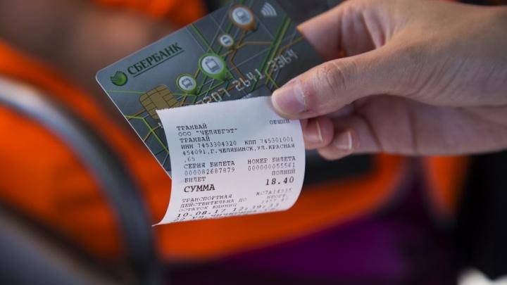 Челябинские транспортники продлят действие единого пересадочного билета