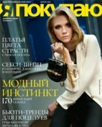 Shopping Guide «Я Покупаю. Челябинск» дарит украшения