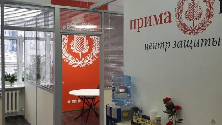 В честь открытия филиала «Прима Протекта» юристы будут консультировать бесплатно