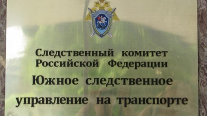 Ростовский СОТ Южного СУТ СК России напоминает о профилактике преступлений экстремистской направленности