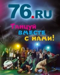 Танцевальный марафон: День города в ритме танца