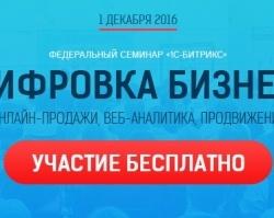 На бесплатном семинаре ростовчан научат продавать в Интернете
