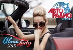 Участницы конкурса «Автоледи-2015» могут выиграть сертификат на десять тысяч