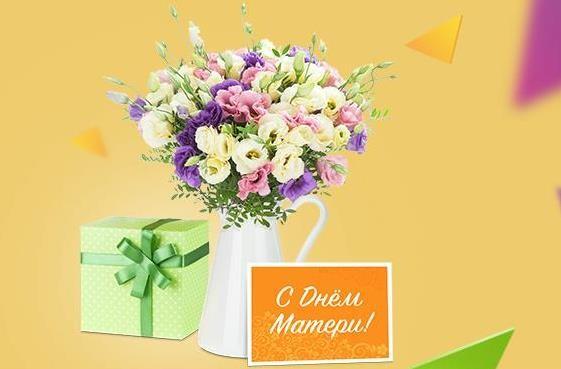 Повышенные бонусы «Спасибо» за покупку подарка ко Дню матери