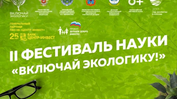 В Ростове снова «включат ЭКОлогику»: в ДГТУ пройдет фестиваль науки