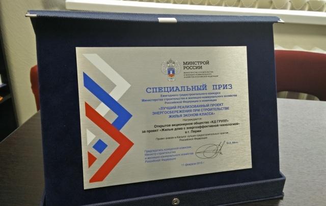 «Камская долина» получила специальный приз Минстроя России