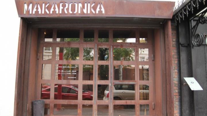 Культовые места города: арт-центр «Макаронка»