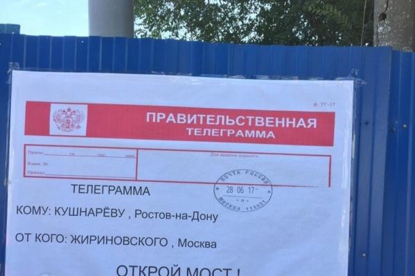 Необычный плакат адресован Виталию Кушнареву
