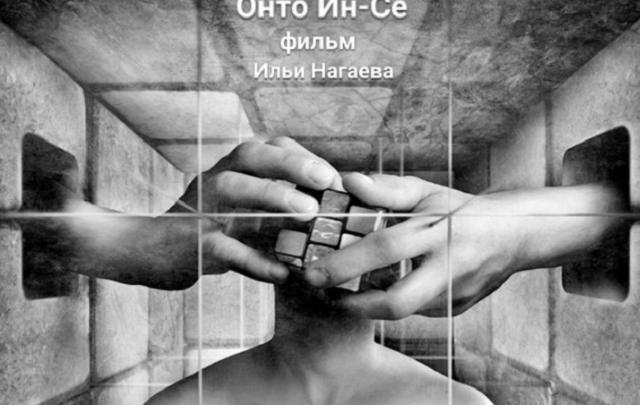 О жизни, рассыпавшейся, как карточный домик: ростовский режиссер снимет психологическую драму