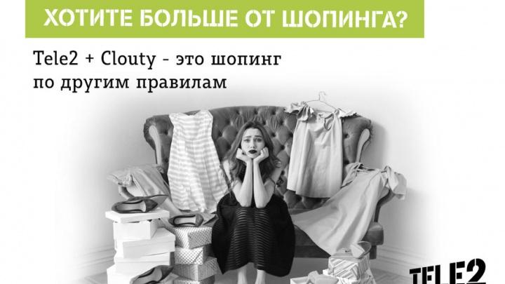 Появился первый в России модный сервис на базе мобильных услуг