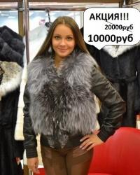 Где на новую коллекцию меховых жилетов и кожаных курток дают суперскидки