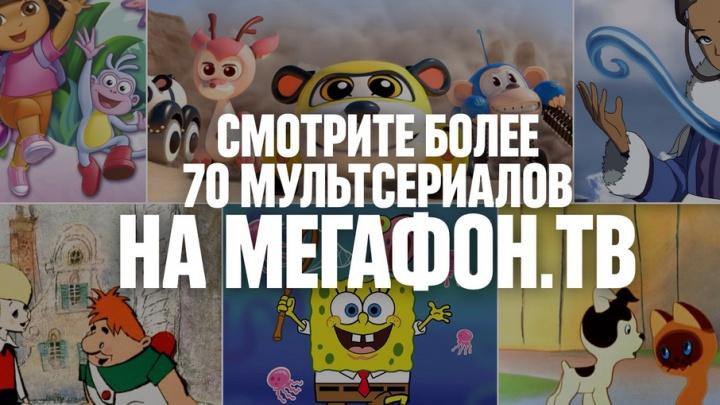 Собаки-спасатели, НЛО и Данила Козловский: что смотрят 2 000 000 зрителей в «МегаФон.ТВ»