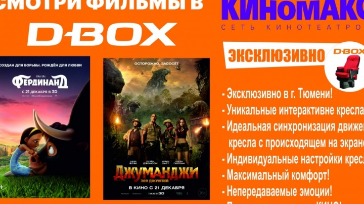 «Киномакс» разыгрывает бесплатные пригласительные билеты на любой фильм