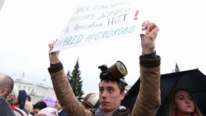 Мусорный протест: митинг против московских отходов в Ярославле в режиме онлайн