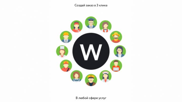 В Тюмени создали уникальное мобильное приложение Wapex