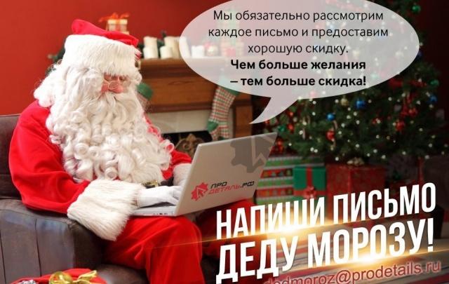 Дед Мороз «Продеталь.рф» ждет писем от тюменцев