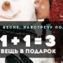 Не мёрзнем: согреваемся подарками от магазинов Stolnik