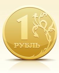Акция: многоканальные номера за один рубль