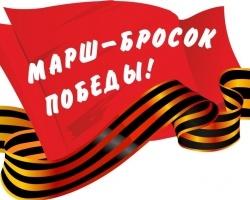 Тюменцы смогут принять участие в марш-броске к 9 Мая