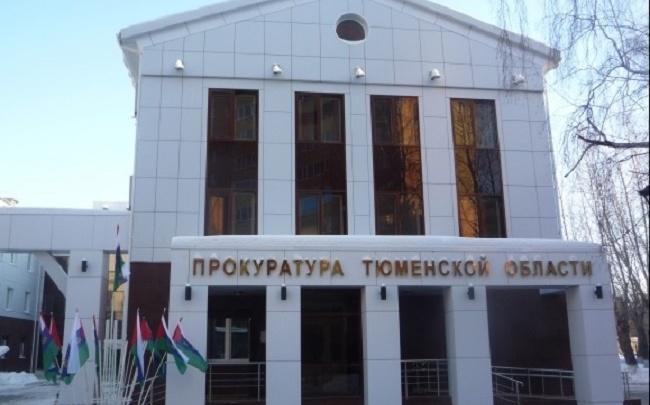 По Тюмени расходится информация о задержании двух прокуроров в рамках «дела Зыковой»