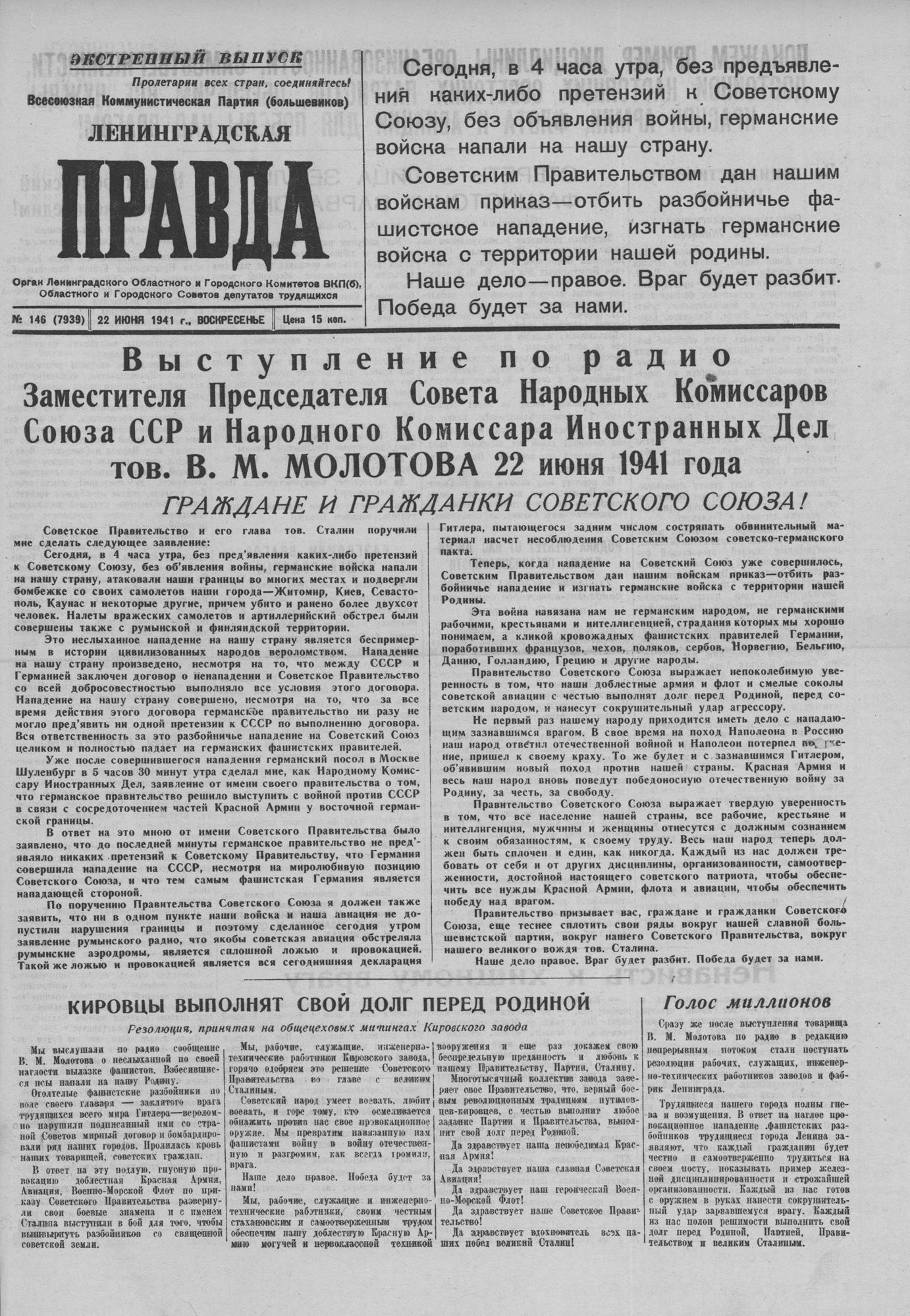 Газета «Ленинградская правда» 22 июня 1941 года